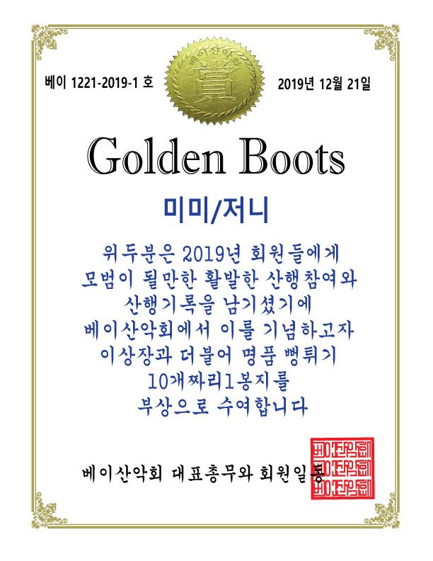 golden-boot------.jpg
